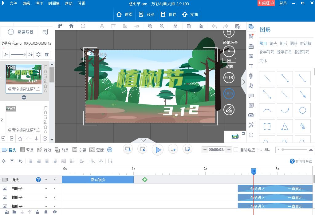 怎么自制简易的小动画?超好用的教程和工具,一并分享给你!