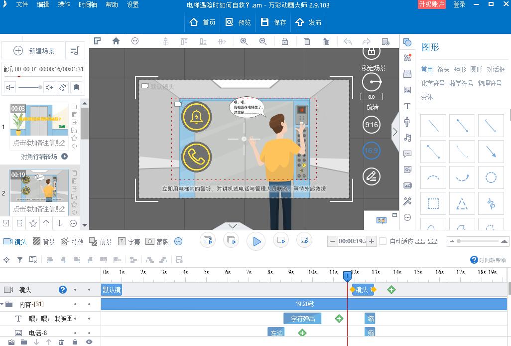 老师必备动画式微课制作软件,再也不用担心微课制作!