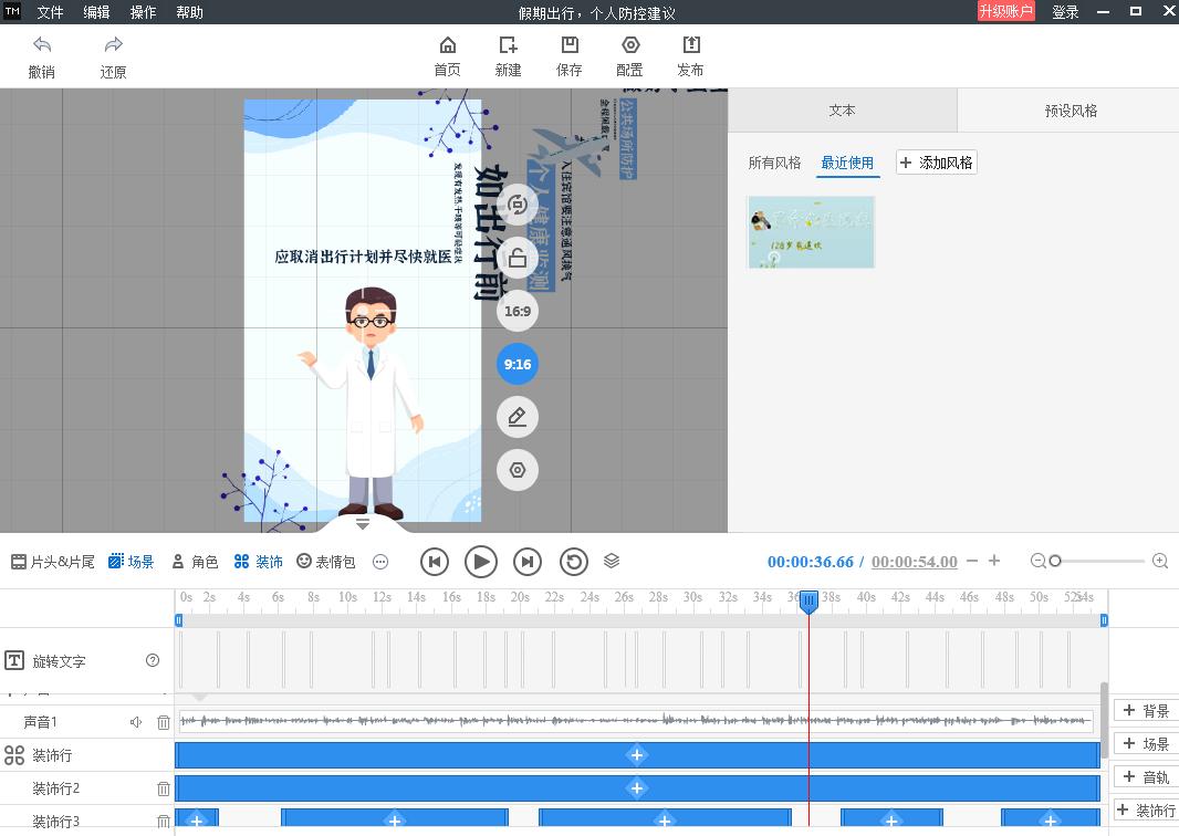 AI智能,输入文字生成视频,一个软件轻松搞定文字动画制作!