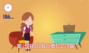产品介绍动画制作软件,万彩动画大师,电话销售技巧2