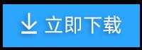 魅演3D操作指南