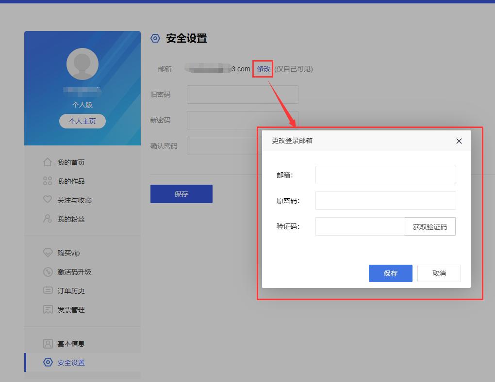 修改账号密码以及改绑邮箱