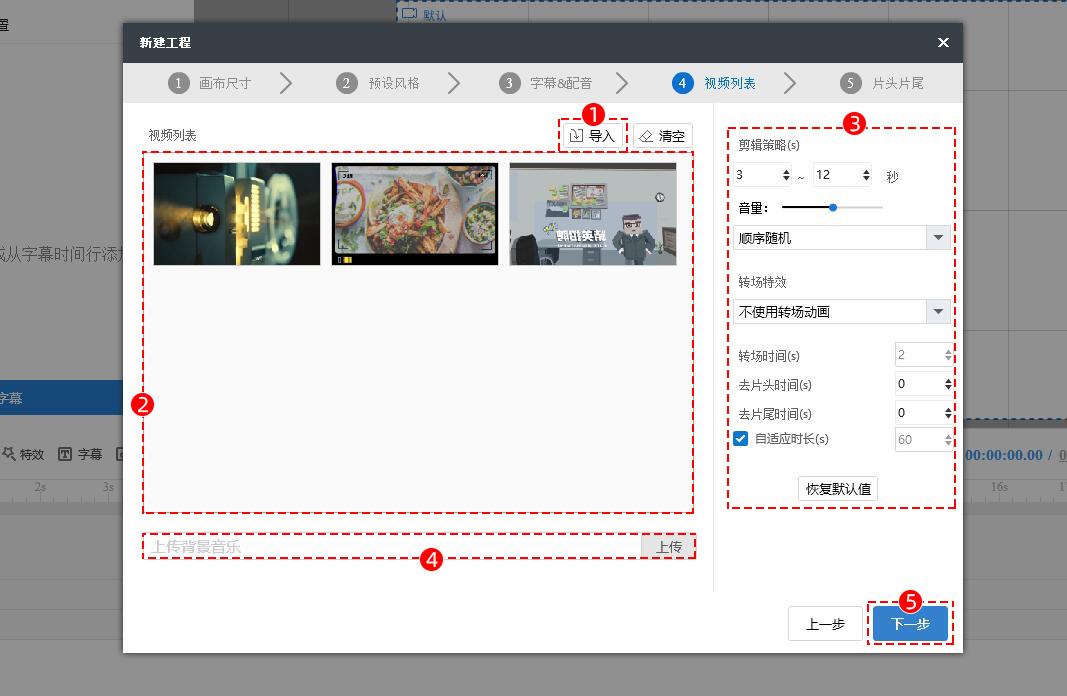 影视剪辑制作软件