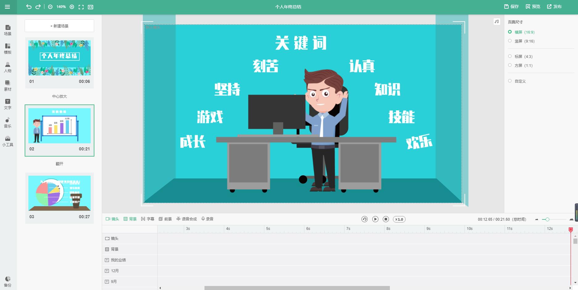 视频制作软件哪个好