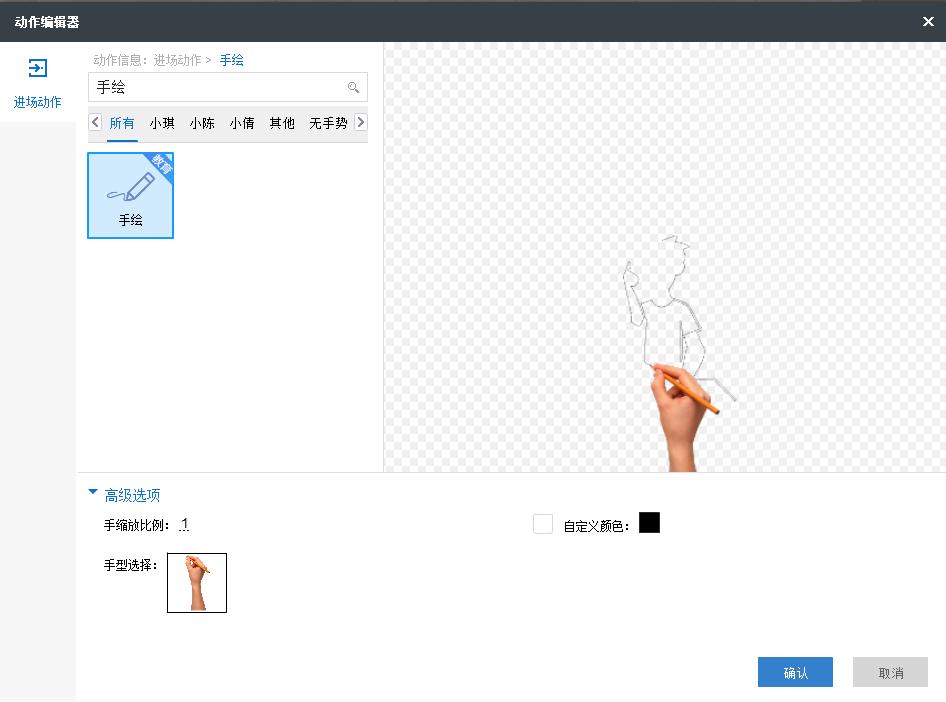 手绘动画制作软件