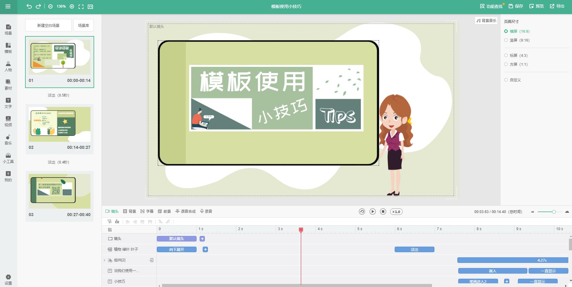 动画科普短视频制作软件