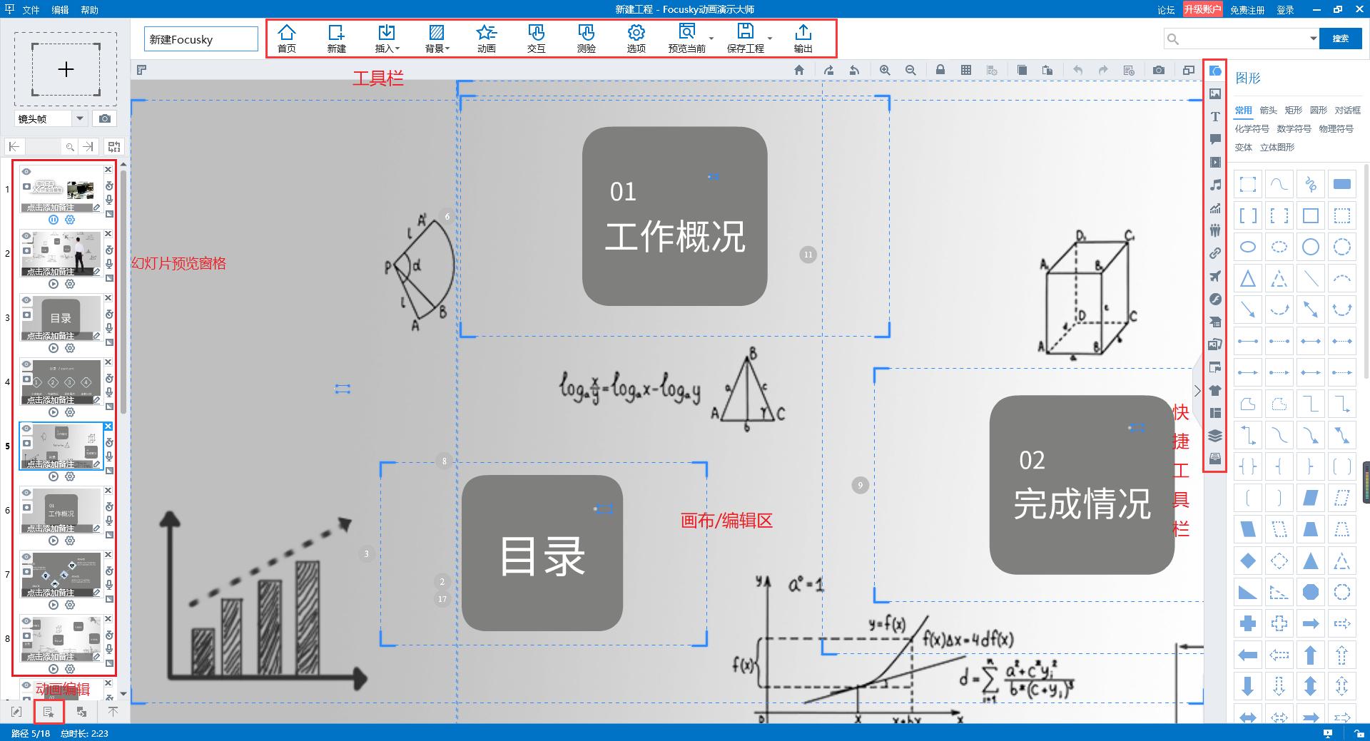 实用干货 | 一个交互性很强的PPT制作软件,让你更灵活展示PPT!