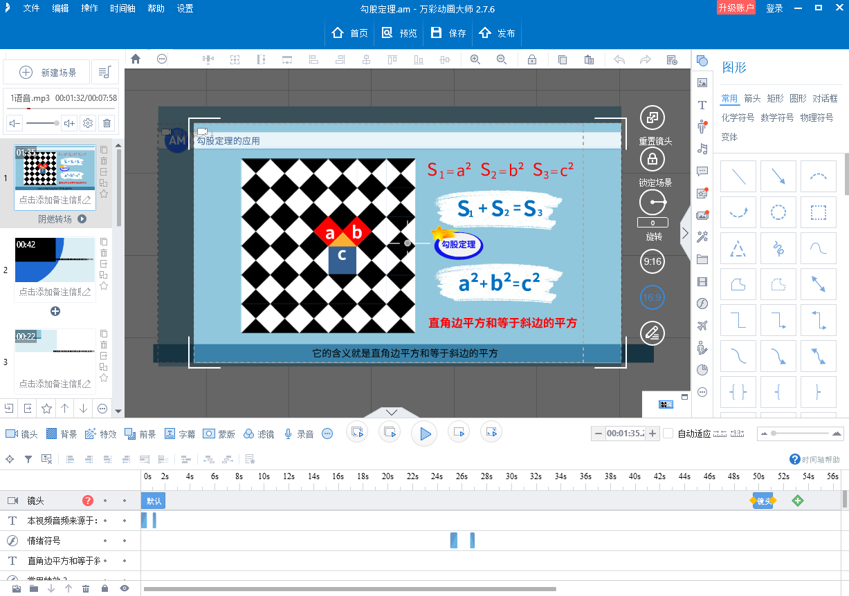 制作微课动画软件