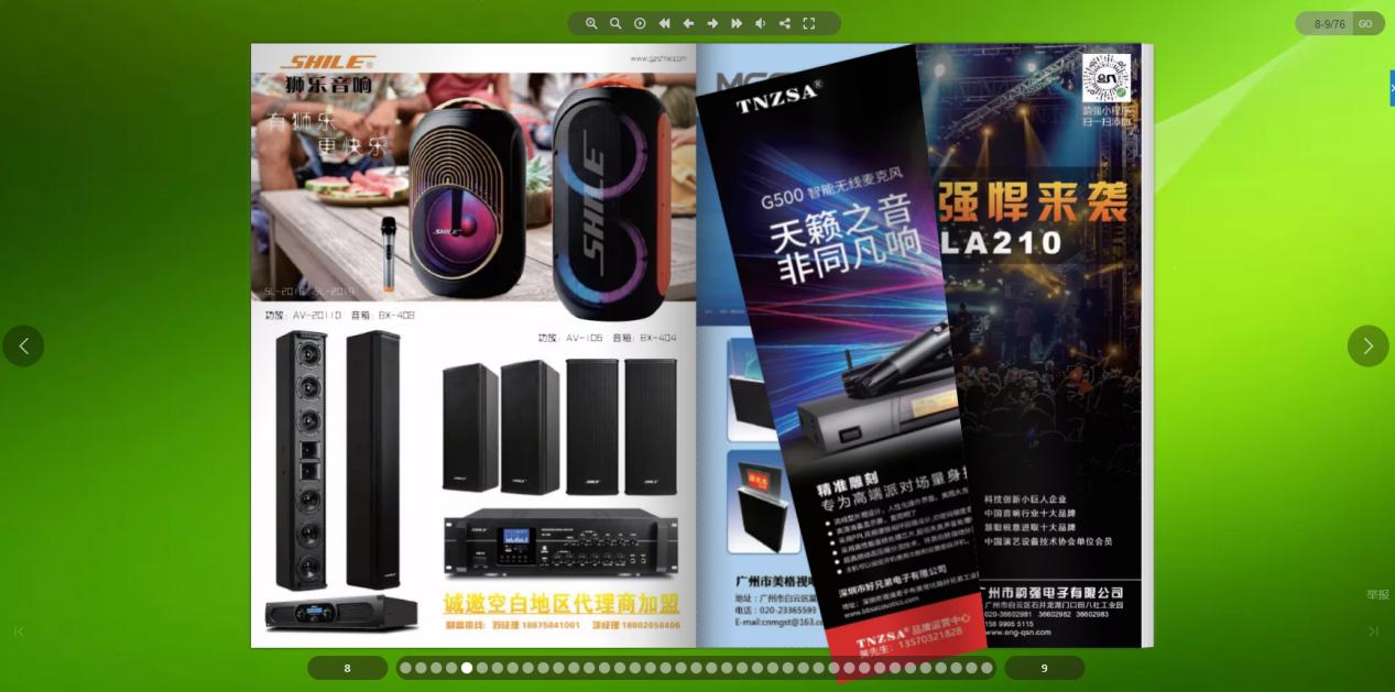 企业电子宣传画册