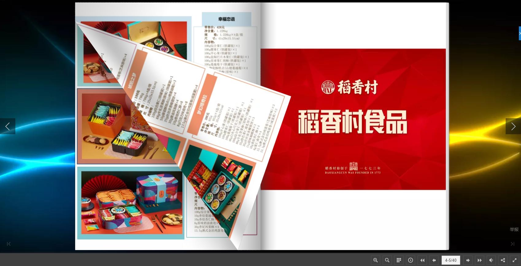 电子宣传画册