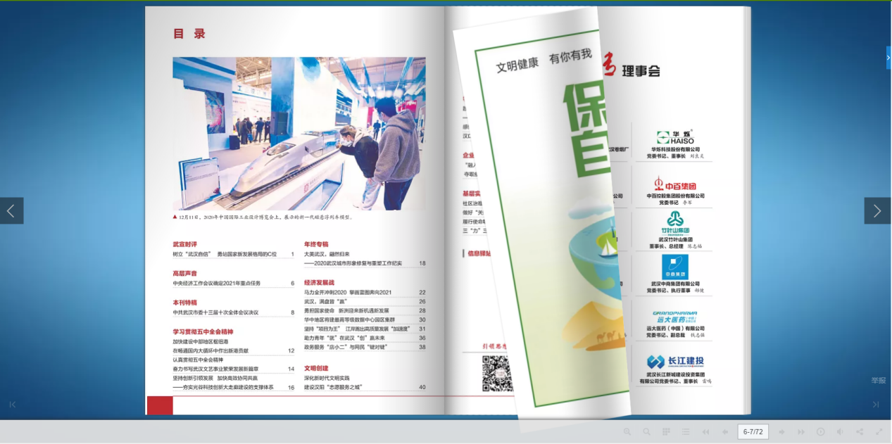 电子画册版式设计