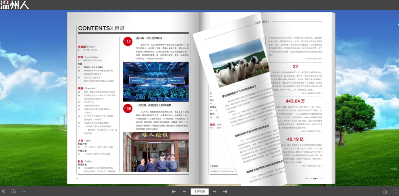 电子期刊设计