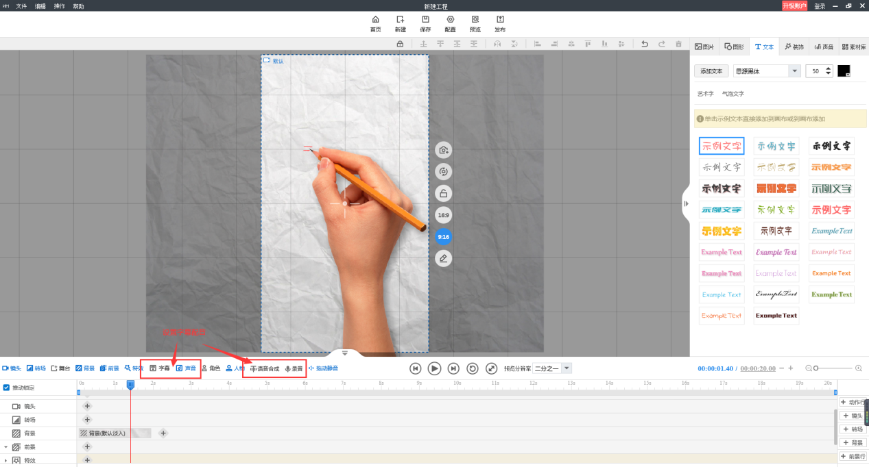 手绘动画式微课的制作