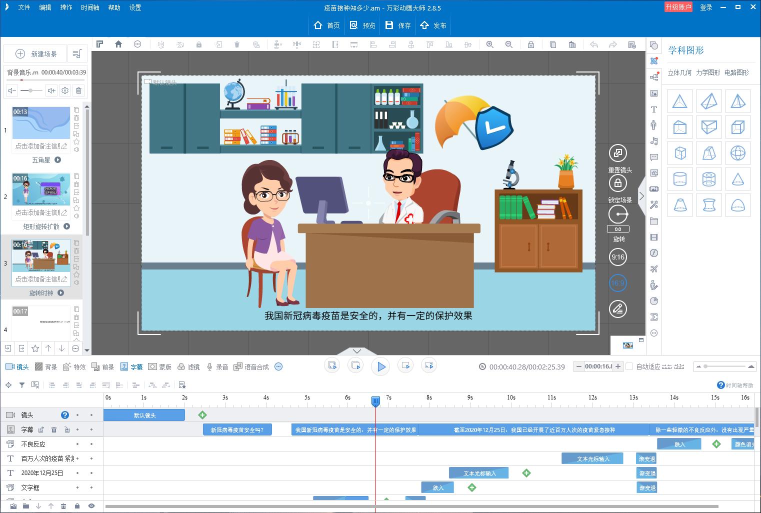 零基础可以用的动画制作软件