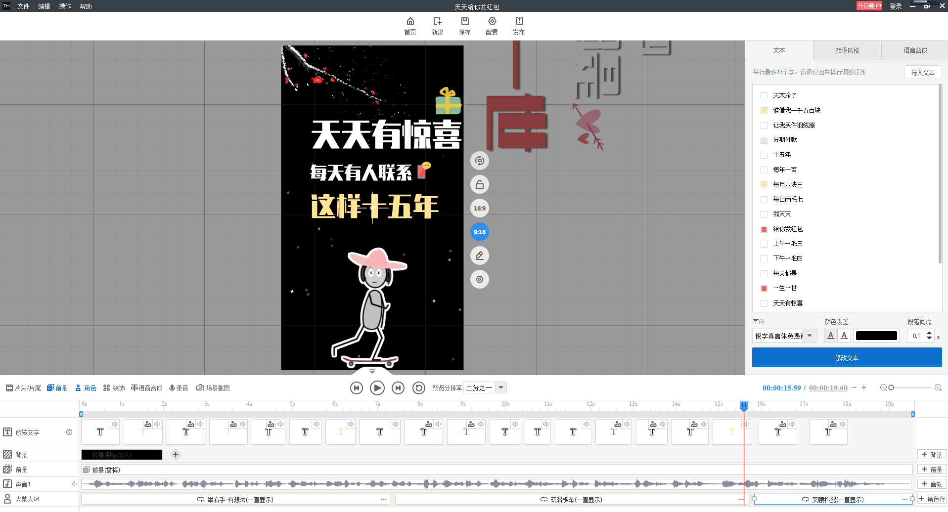 文字视频制作软件