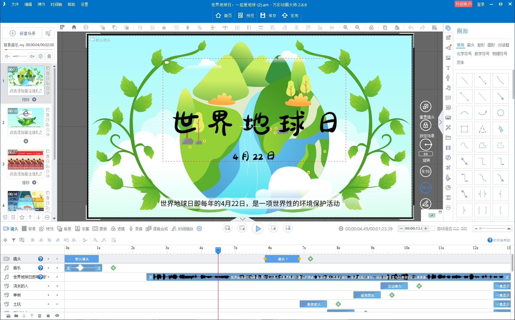简单易操作的动画制作软件分享,零基础也适用,动手给自己做一个动画吧!