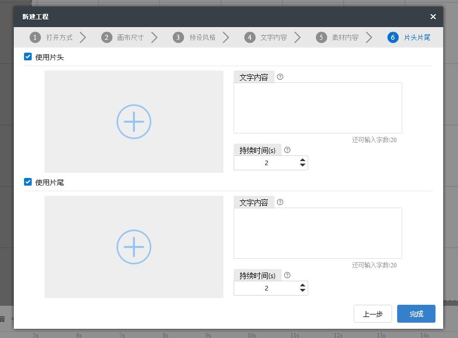 图文、文章转短视频软件