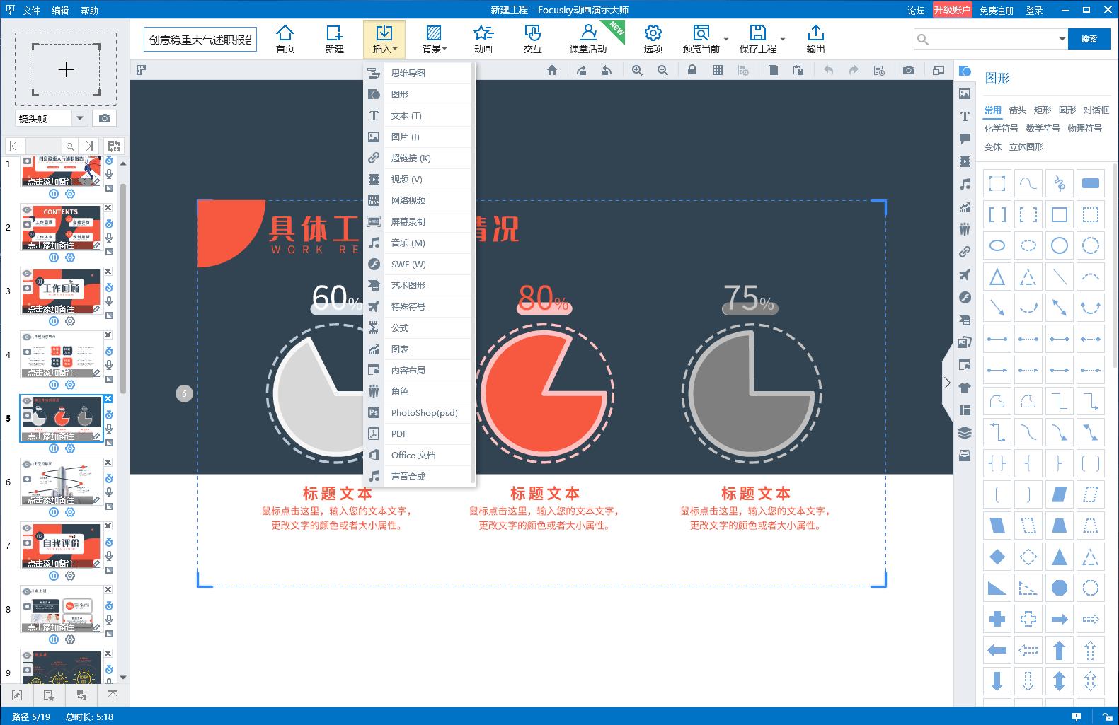 幻灯片制作软件哪个好?2个宝藏PPT制作工具,总有一个会是你想要的!