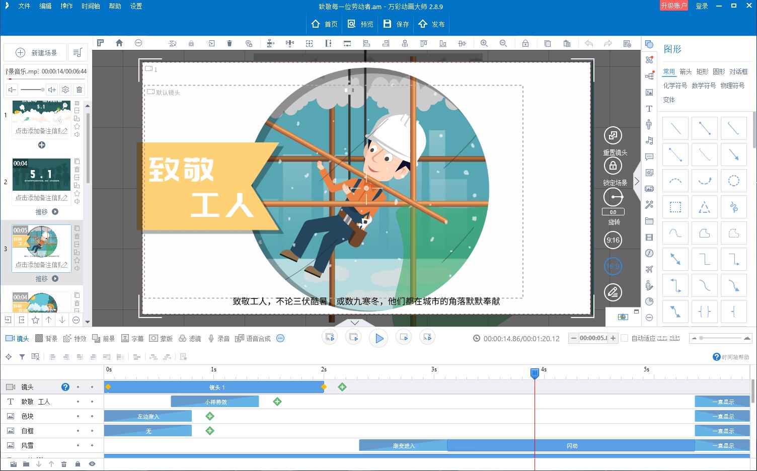 动画制作软件