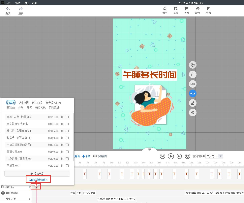 图片文字视频制作软件