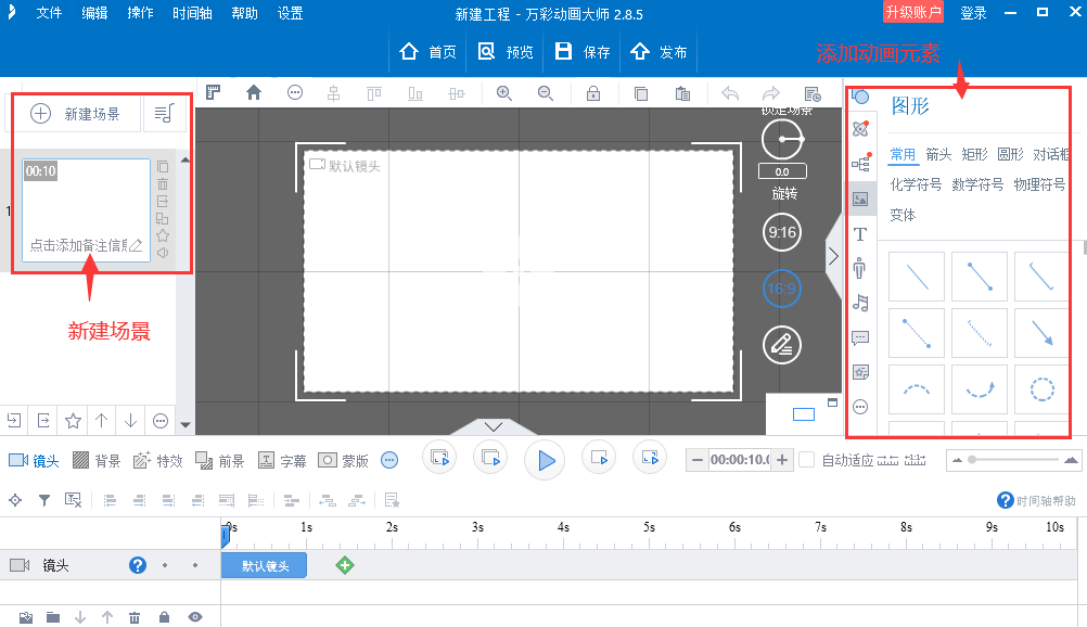 简单动画制作工具