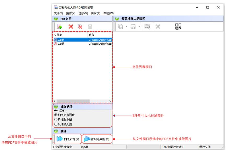 提取PDF中的图片,你还在用QQ截图?