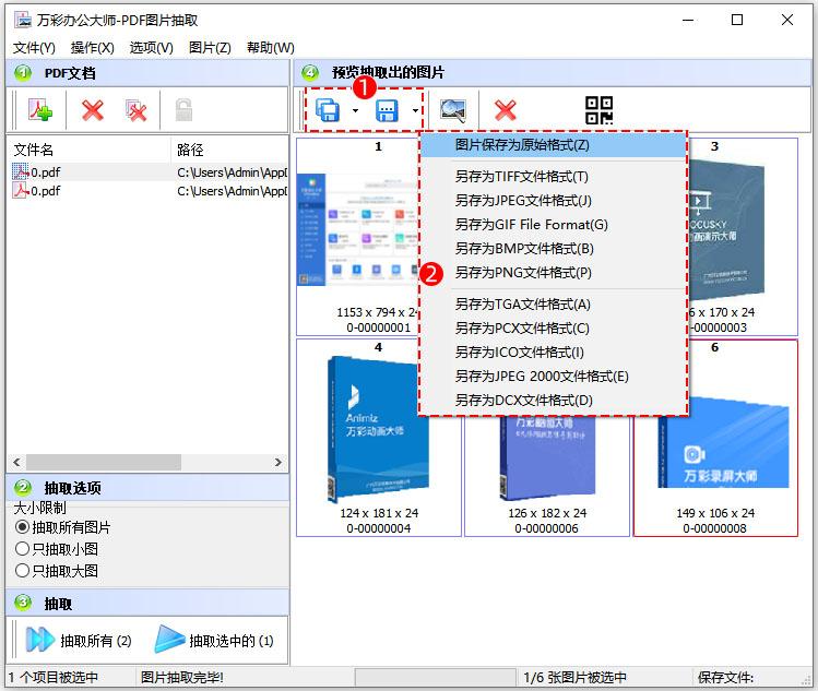 PDF图片抽取工具