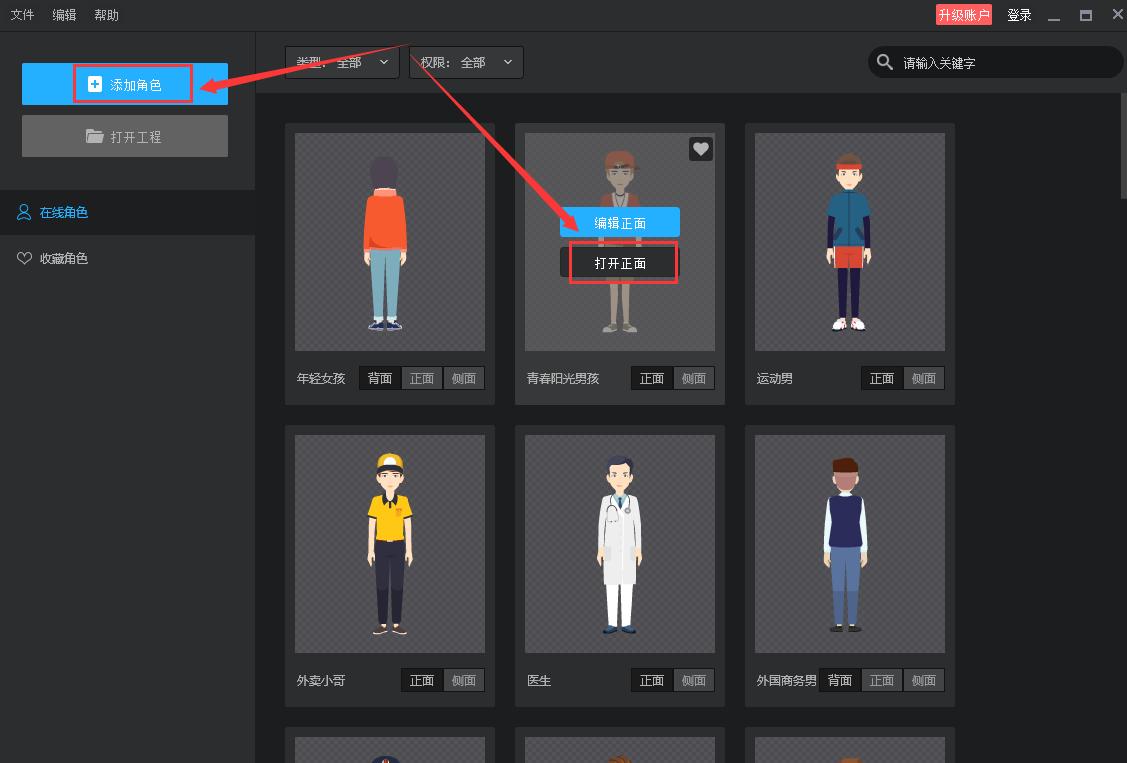 简单制作骨骼动画的软件