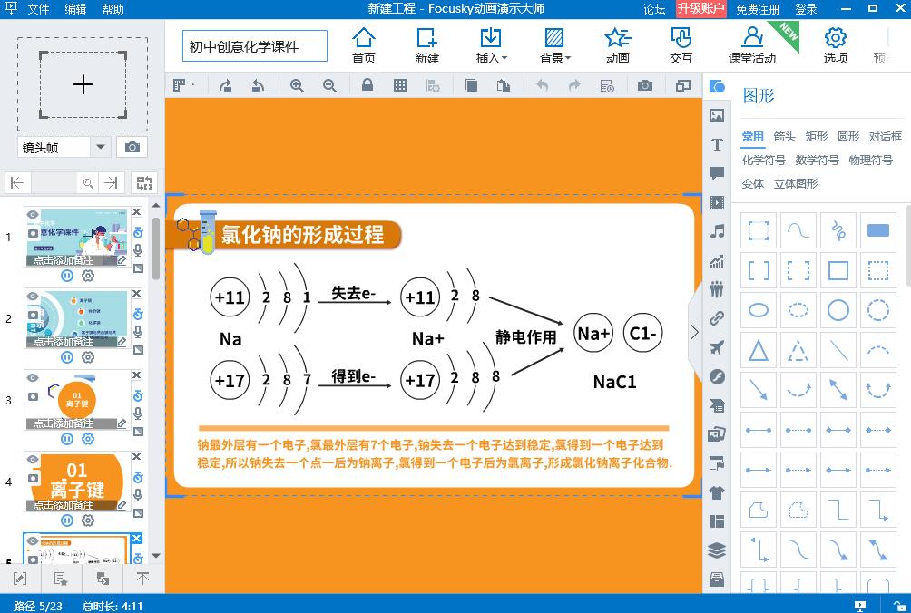 微课制作软件