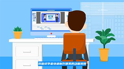 AM宣傳動畫視頻