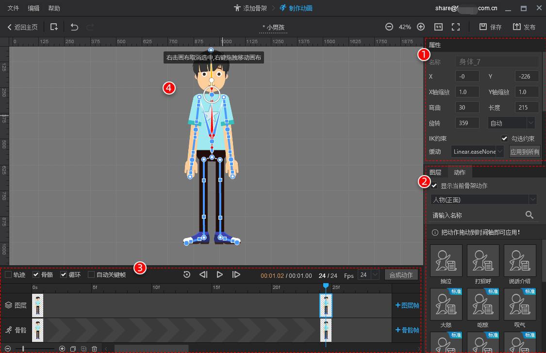 如何制作动画人物,让静态人物角色动起来的软件