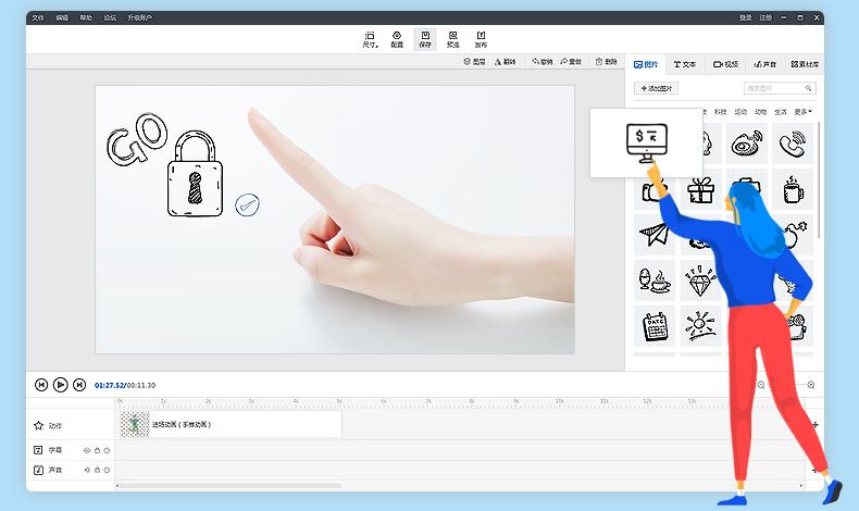 手繪動畫制作軟件 添加文字