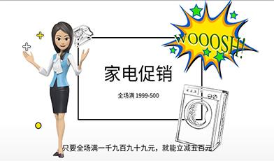 网站电商宣传动画