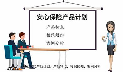 金融保险类宣传动画