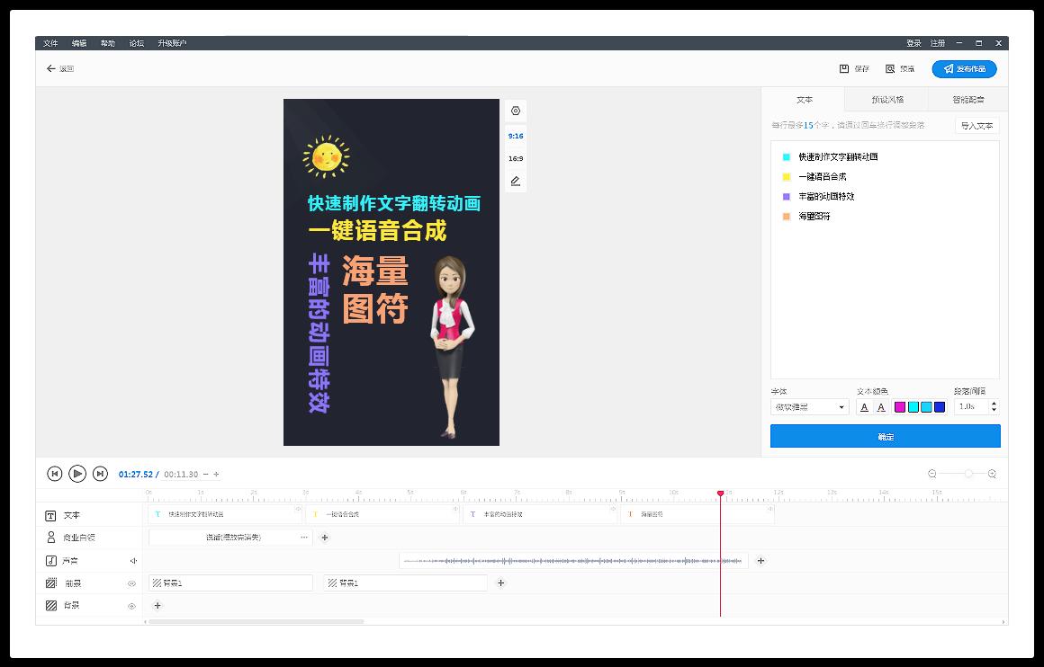 文字动画视频制作软件