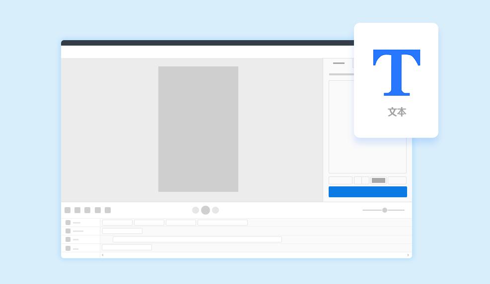 添加文字,生成文字动画 文字动画视频制作软件